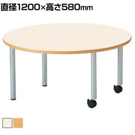 児童・塾・学校向け キャスター付きテーブル 丸型 直径1200×高さ580mm (ニシキ)