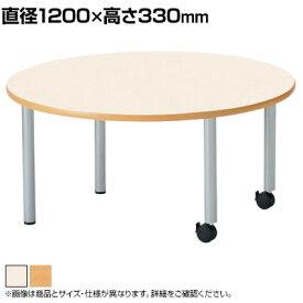 児童・塾・学校向け ローテーブル 座卓 丸型 直径1200×高さ330mm (ニシキ)
