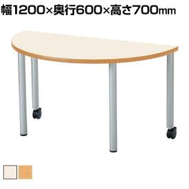 児童・塾・学校向け キャスター付きテーブル 半円型 幅1200×奥行600×高さ700mm (ニシキ)