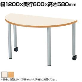 児童・塾・学校向け キャスター付きテーブル 半円型 幅1200×奥行600×高さ580mm (ニシキ)