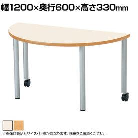 児童・塾・学校向け ローテーブル 座卓 半円型 幅1200×奥行600×高さ330mm (ニシキ)