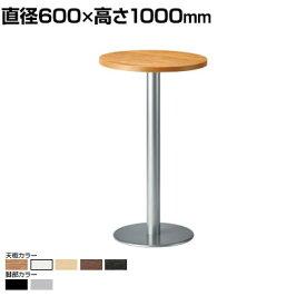 ハイテーブル 丸型 直径600×高さ1000mm (ニシキ)