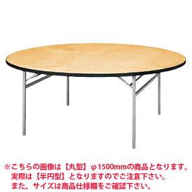 パーティ レセプション用 折りたたみテーブル/半円型/シナベニアタイプ アルミ脚/幅1500×奥行750mm  レセプションテーブル 結婚式 披露宴 レストラン