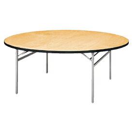 パーティ レセプション用 折りたたみテーブル/丸型/シナベニアタイプ アルミ脚/直径1500mm  レセプションテーブル 結婚式 披露宴 レストラン