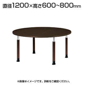 福祉施設用テーブル ラチェット式高さ調整脚 丸型 直径1200×高さ600〜800mm FPS-1200R ※下穴付き