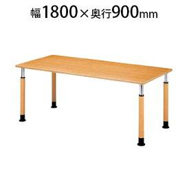 福祉施設用テーブル ラチェット式高さ調整脚 角型 幅1800×奥行900×高さ600〜800mm FPS-1890K ※下穴付き
