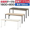 【法人様限定】ビネイル ミーティングテーブル 配線ボックス付き 会議用テーブル 会議テーブル 幅1800×奥行800×高さ…