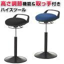 【法人様限定】丸椅子 ハイスツール カウンターチェア スツール 取っ手付き 高さ調節機能付き 高さ635〜890mm【ブラッ…