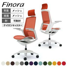 オカムラ フィノラ Finora エクストラハイバック 座メッシュ アジャストアームホワイトパネル ホワイト脚 ホワイトボディ C78AWWokamura 岡村製作所 オフィスチェア パソコンチェア chair 椅子 社長椅子