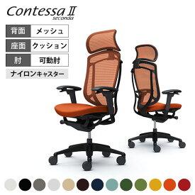 オカムラ コンテッサ セコンダ Contessa II 2 エクストラハイバック 大型固定ヘッドレスト 座クッション アジャストアームブラックフレーム ブラックボディ CC87MRokamura 岡村製作所 オフィスチェア パソコンチェア chair 椅子 社長椅子