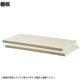 【日本製】 プラス PB国産軽量ラック用棚板 耐荷重150kg 2枚セット 幅875×奥行450mm