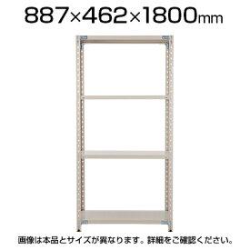 プラス PB 軽量ラック(天地4段)ボルトレス 幅887×奥行462×高さ1800mm