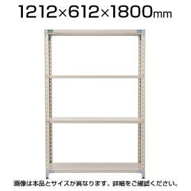 プラス PB 軽量ラック(天地4段)ボルトレス 幅1212×奥行612×高さ1800mm