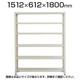 プラス PB 軽量ラック(天地4段)ボルトレス 幅1512×奥行612×高さ1800mm