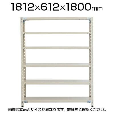 プラス PB 軽量ラック(天地4段)ボルトレス 幅1812×奥行612×高さ1800mm