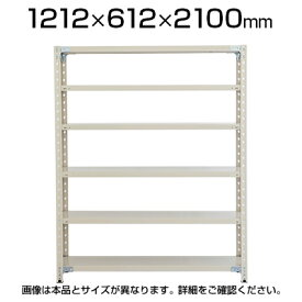 プラス PB 軽量ラック(天地6段)ボルトレス 幅1212×奥行612×高さ2100mm
