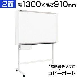 PLUS (プラス) コピーボード 1300×910 感熱紙モノクロタイプ ボード2面/VI-K-10S-ST1300mm 910mm 電子黒板 電子ホワイトボード 印刷可能 感熱紙 プリンタ付き 手送りシート white board