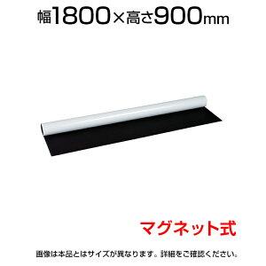 プラス 薄型軽量 ホワイトボードシート マグネットシート 1800×900 マグネット対応 マーカー付き(黒・赤) VNM-1809 PLUS 180cm 90cm 1800mm 900mm ホワイトボード シート トレイ付き イレーサー付き 貼り