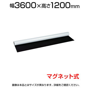 プラス 薄型軽量 ホワイトボードシート マグネットシート 大判 3600×1200 マグネット対応 マーカー付き VNM-3612PLUS 360cm 120cm 3600mm 1200mm ホワイトボード シート イレーサー付き 貼り付け 持ち運び