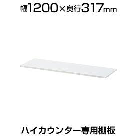 プラス ハイカウンター専用棚板 幅1250mm用