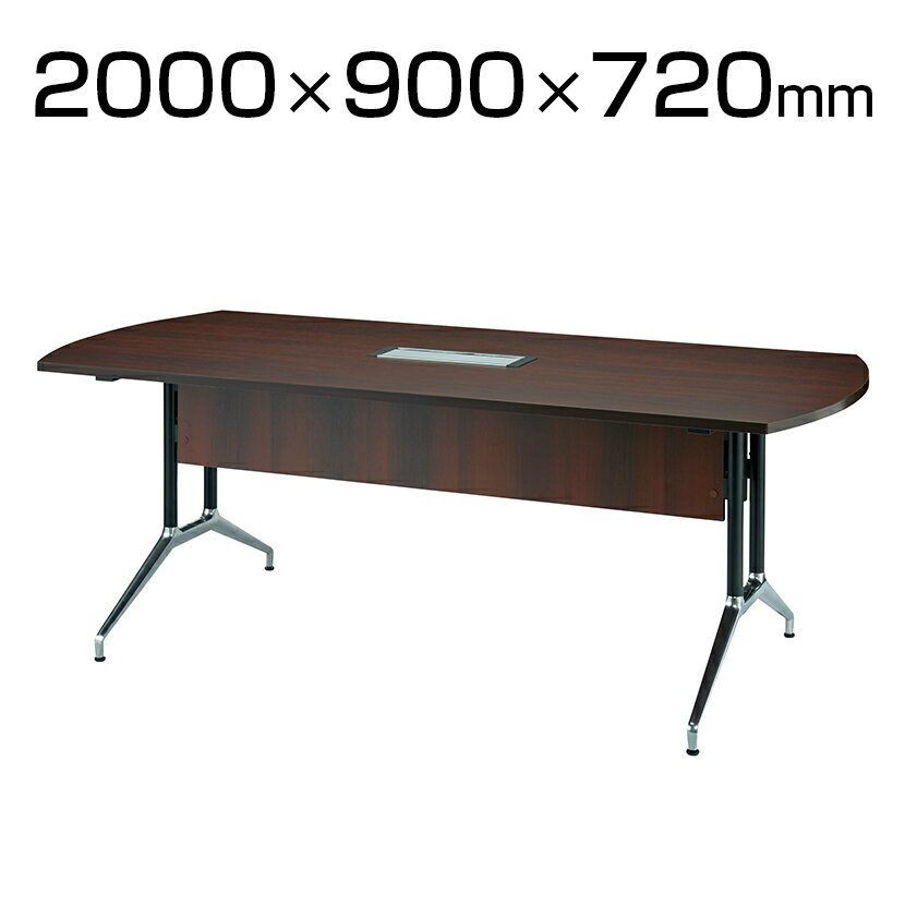 プラス NEXIS(ネクシス)エグゼクティブ応接会議テーブル 配線ボックス ポリッシュアルミダイキャスト仕上 幅2000×奥行900×高さ720mm