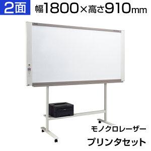 PLUS (プラス) キャプチャーボード コピーボード 1800×910 モノクロレーザープリンタセット ワイドタイプ ボード2面/C-21WL180cm 1800mm 910mm 電子黒板 電子ホワイトボード USB対応 LAN対応 ICカード対応