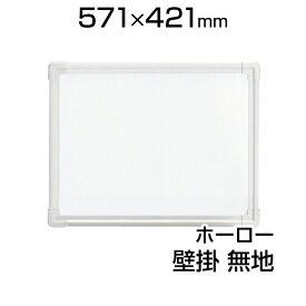 プラス ホワイトボード LB2 壁掛け ホーロー 無地 600×450 マグネット対応 マーカー付き イレーサー付き VI-LB2-130SHW PLUS 60cm 45cm 600mm 450mm ホワイト ボード アルミ ニッケルホーロー ガラスコーティング white board 白板 イレーザー付き イレイサー付き