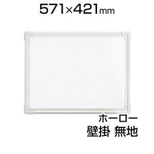 プラス ホワイトボード LB2 壁掛け ホーロー 無地 600×450 マグネット対応 マーカー付き イレーサー付き VI-LB2-130SHW PLUS 60cm 45cm 600mm 450mm ホワイト ボード アルミ ニッケルホーロー ガラスコーテ