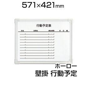 プラス ホワイトボード LB2 壁掛け ホーロー 行動予定 600×450 横書き マグネット対応 マーカー付き イレーサー付き VI-LB2-130SHWK PLUS 60cm 45cm 600mm 450mm 行動予定表 会社 スケジュールボード white board 白板 イレーザー付き イレイサー付き