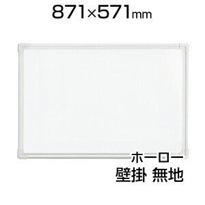 プラス ホワイトボード LB2 壁掛け ホーロー 無地 900×600 マグネット対応 マーカー付き イレーサー付き VI-LB2-230SHW PLUS 90cm 60cm 900mm 600mm ホワイト ボード アルミ ニッケルホーロー ガラスコーテ
