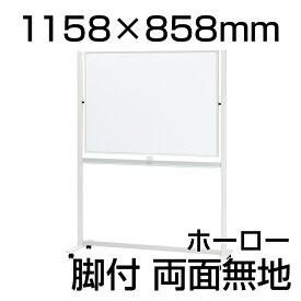 プラス ホワイトボード LB2 1162×862 無地 両面 脚付き ニッケルホーロー製 1346×594×1800 マーカー付き イレーサー付き クリーナー付き マグネット対応 1346mm 594mm 1800mm アルミ ニッケルホーロー キャスター付き ガラスコーティング white board 白板