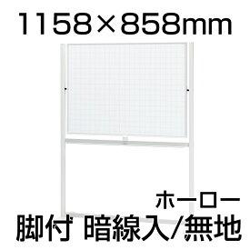 プラス ホワイトボード LB2 1162×862 暗線/無地 両面 脚付き ニッケルホーロー製 1346×594×1800 マーカー付き イレーサー付き クリーナー付き マグネット対応 1346mm 594mm 1800mm アルミ ニッケルホーロー キャスター付き ガラスコーティング white board 白板