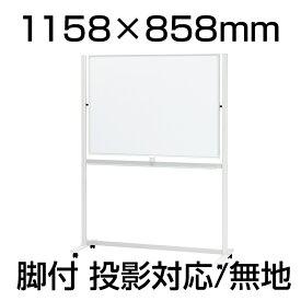 プラス ホワイトボード LB2 1158×858 投影対応/無地 両面 脚付き スチール製 1346×594×1800 マーカー付き イレーサー付き クリーナー付きマグネット対応 1346mm 594mm 1800mm アルミ ニッケルホーロー キャスター付き ガラスコーティング white board 白板
