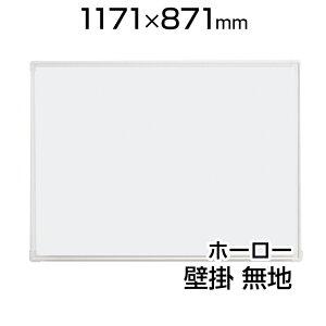 プラス ホワイトボード LB2 壁掛け ホーロー 無地 1200×900 マグネット対応 マーカー付き イレーサー付き VI-LB2-340SHW PLUS 120cm 90cm 1200mm 900mm ホワイト ボード アルミ ニッケルホーロー ガラスコー