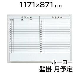 プラス ホワイトボード LB2 壁掛け ホーロー 月予定 1200×900 横書き マグネット対応 マーカー付き イレーサー付き VI-LB2-340SHWT PLUS 120cm 90cm 1200mm 900mm 月予定表 会社 カレンダー スケジュールボード