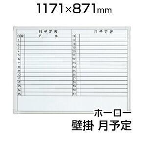 プラス ホワイトボード LB2 壁掛け ホーロー 月予定 1200×900 横書き マグネット対応 マーカー付き イレーサー付き VI-LB2-340SHWT PLUS 120cm 90cm 1200mm 900mm 月予定表 会社 カレンダー スケジュールボー