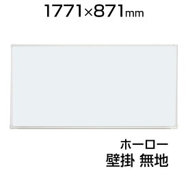 プラス ホワイトボード LB2 壁掛け ホーロー 無地 1800×900 マグネット対応 マーカー付き イレーサー付き VI-LB2-360SHW PLUS 180cm 90cm 1800mm 900mm ホワイト ボード アルミ ニッケルホーロー ガラスコーティング white board 白板 オフィス用品 掲示用品