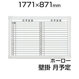 プラス ホワイトボード LB2 壁掛け ホーロー 月予定 1800×900 横書き マグネット対応 マーカー付き イレーサー付き VI-LB2-360SHWT PLUS 180cm 90cm 1800mm 900mm 月予定表 会社 カレンダー スケジュールボード
