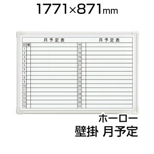 プラス ホワイトボード LB2 壁掛け ホーロー 月予定 1800×900 横書き マグネット対応 マーカー付き イレーサー付き VI-LB2-360SHWT PLUS 180cm 90cm 1800mm 900mm 月予定表 会社 カレンダー スケジュールボー
