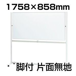 プラス ホワイトボード LB2 1758×858 片面 脚付き 無地 マグネット対応 マーカー付き イレーサー付き VI-LB2-360SSAPLUS キャスター付き クリーナー付き 1758mm 858mm 掲示板 white board 白板 オフィス用品