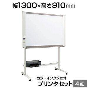 プラス ネットワークボード コピーボード 1300×910 カラーインクジェットプリンタセット マグネット対応 薄型 ボード4面/N-214SI PLUS 130cm 1300mm 910mm 電子黒板 電子ホワイトボード LAN対応 USB対応