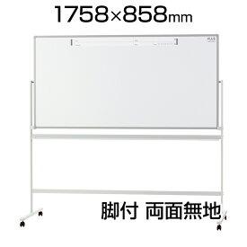 PLUS(プラス) ホワイトボード PASHABO(パシャボ) 1758×858mm 両面 脚付き スチール製 スマホ対応 幅1906×奥行562×高さ1808mm キャスター付き white board 白板 掲示用品 オフィス用品 マーカー付き マグネット対応 イレーザー付き イレイサー付き