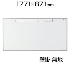 PLUS(プラス) ホワイトボード PASHABO(パシャボ) 1771×871mm 壁掛け スチール製 スマホ対応 幅1800×奥行20×高さ900mm white board 白板 掲示用品 オフィス用品 マーカー付き マグネット対応 イレーザー付き イレイサー付き