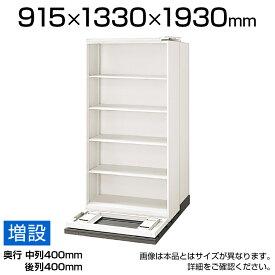 L6 横移動増列型 L6-445YM-Z W4 ホワイト 幅915×奥行1330×高さ1930mm