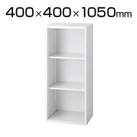 L6 オープン保管庫 L6-G105EC W4 ホワイト 幅400×奥行400×高さ1050mm
