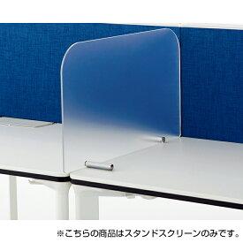 PLUS pixta スタンドスクリーン 幅685×奥行5×高さ400mm PX-074ST