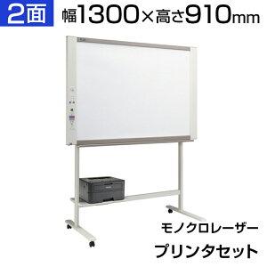 プラス ネットワークボード コピーボード 1300×910 モノクロレーザープリンタセット ボード2面/N-31SL PLUS 130cm 1300mm 910mm 電子黒板 電子ホワイトボード USB対応 LAN対応 ICカード対応 本体保存 サー