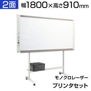 プラス ネットワークボード コピーボード 1800×910 モノクロレーザープリンタセット ワイドタイプ ボード2面/N-31WL PLUS 180cm 1800mm 910mm 電子黒板 電子ホワイトボード USB対応 LAN対応 ICカード対応