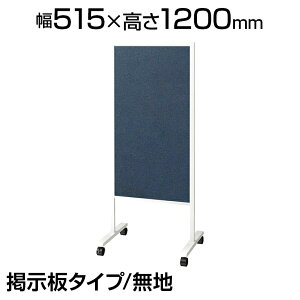 プラス 案内板 片面掲示板タイプ/片面ホワイトボード(無地) マグネット対応 450×888mm 幅515×高さ1200mm PWG-0512BSK