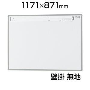 PLUS(プラス) ホワイトボード PASHABO(パシャボ) 1171×871mm 壁掛け スチール製 スマホ対応 幅1200×奥行20×高さ900mm white board 白板 掲示用品 オフィス用品 マーカー付き マグネット対応 イレーザー